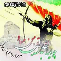 درباره-ایران