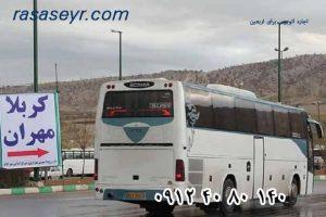 حداقل کرایه اتوبوس تا کربلا