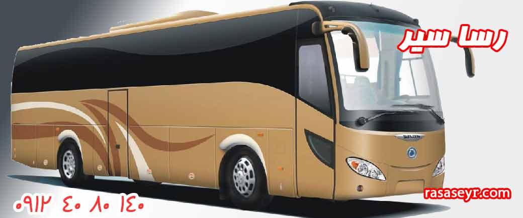 اجاره و دربستی اتوبوس و مینی بوس رسا سیر